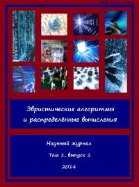 Журнал «Эвристические алгоритмы и распределённые вычисления»