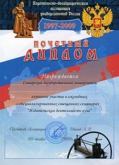 """Издательство """"Самарский Университет"""""""